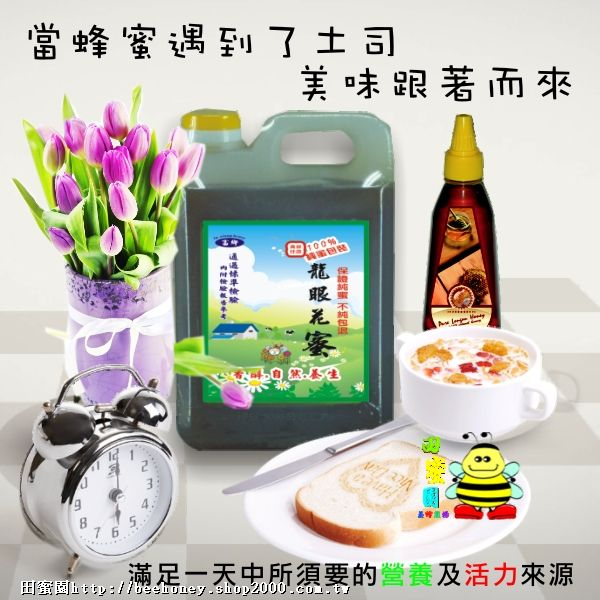 龍眼蜂蜜5台斤 3