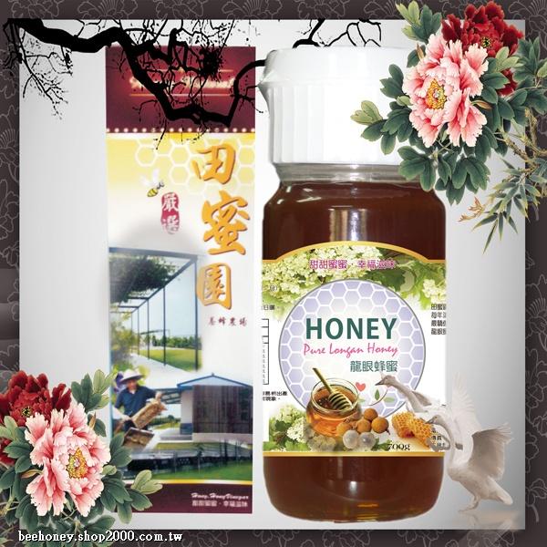 龍眼蜂蜜700g買一送一活動開始 1